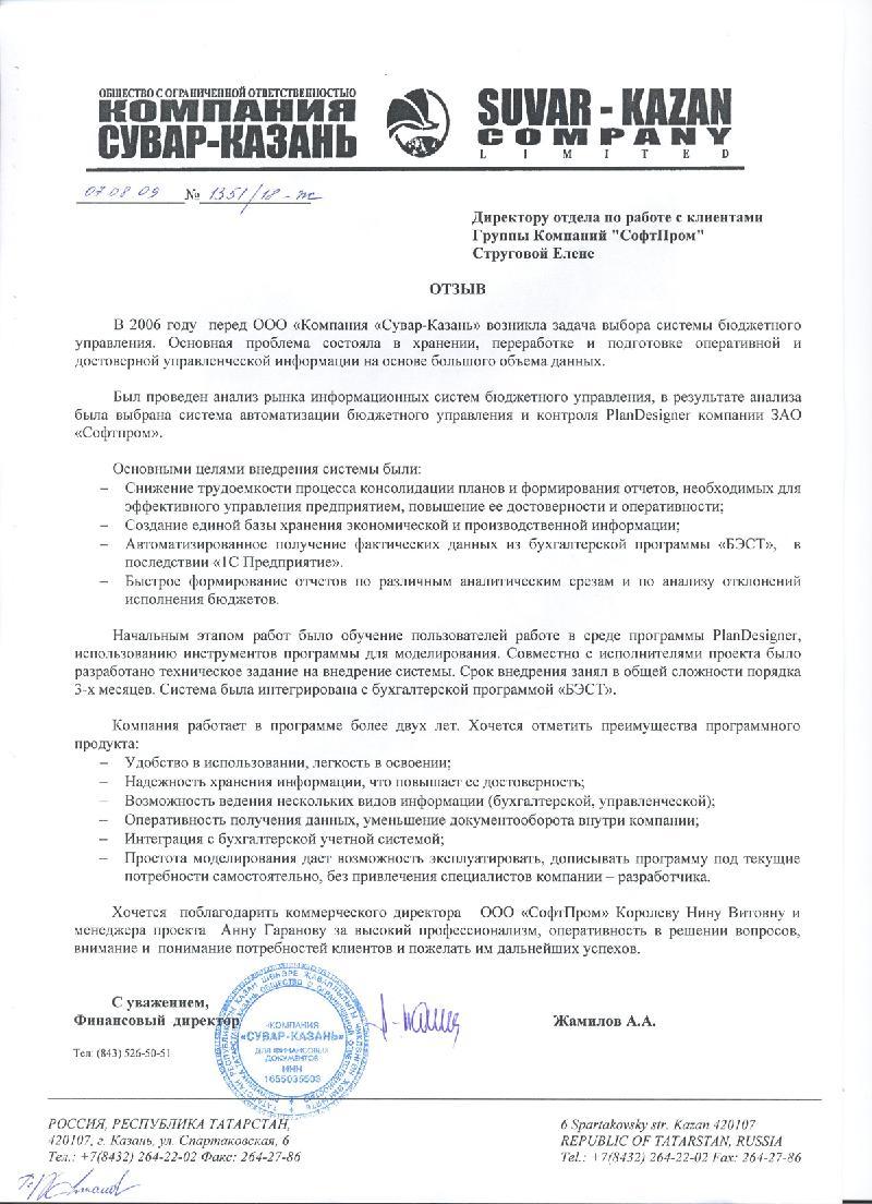 Отзыв о внедрении бюджетирования в Самотлорнефтегаз