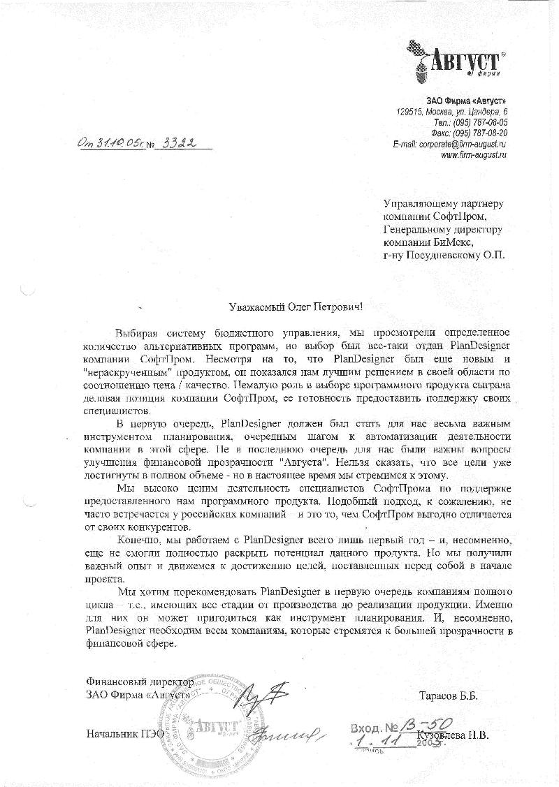 Отзыв о внедрении системы бюджетирования в компании Август