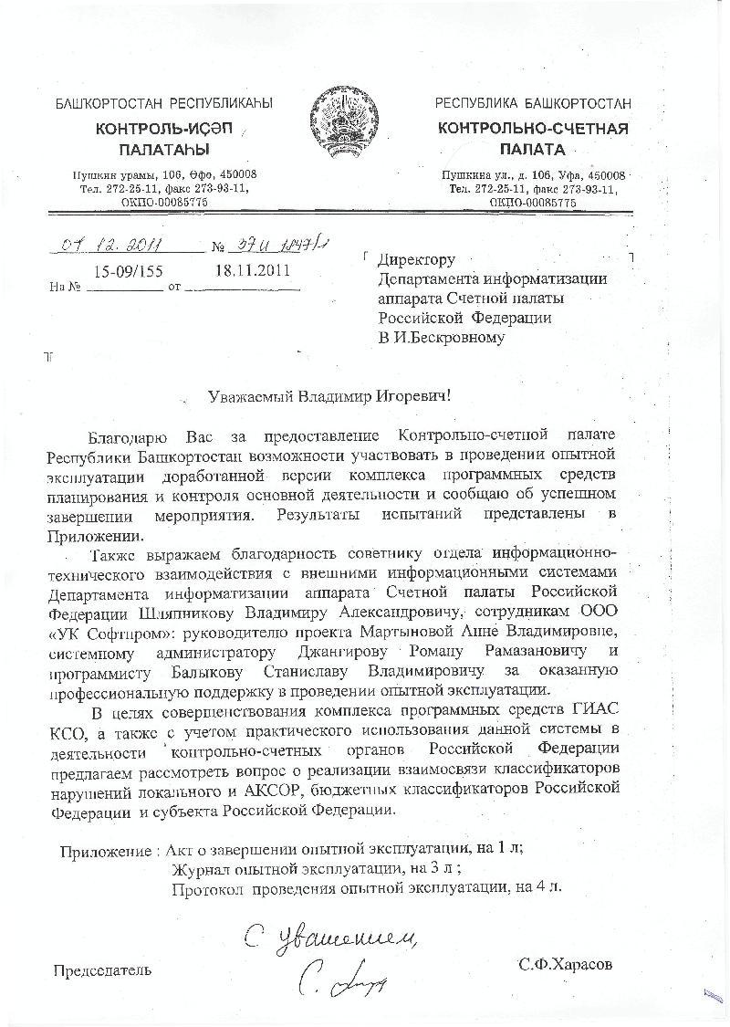 Отзыв о внедрении КПС ПКОД Счетной палаты РФ