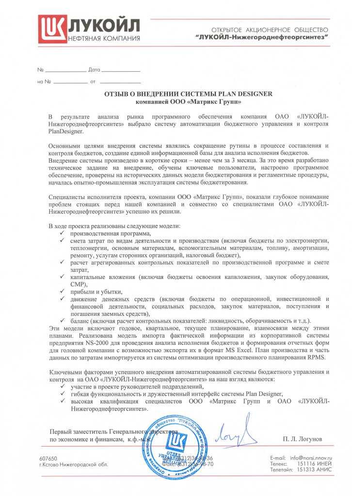 Отзыв о внедрении системы бюджетирования в НК Лукойл