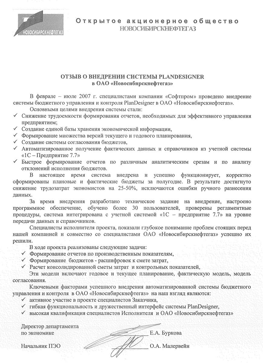 """Отзыв о внедрении системы бюджетирования в ОАО """"Новосибирскнефтегаз"""""""